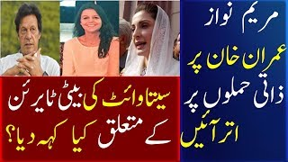 Maryam Nawaz's Personal Attacks On Imran Khan