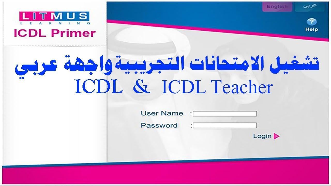 برنامج تشغيل امتحانات icdl