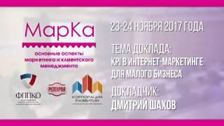 видео KPI интернет-маркетолога