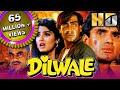 Dilwale (HD)- Bollywood Blockbuster Hindi Film | Ajay Devgn, Suniel Shetty, Raveena Tandon | दिलवाले