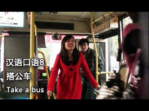 Intermediate spoken 8: Take a bus 搭公车