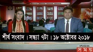 শীর্ষ সংবাদ | সন্ধ্যা ৭টা | ১৮ অক্টোবর ২০১৮ | Somoy tv headline 7pm | Latest Bangladesh News