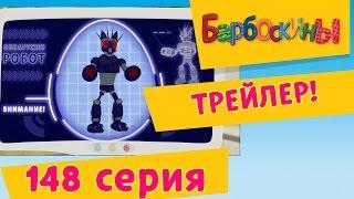 БАРБОСКИНЫ - 148 серия. Спасение Земли. Премьера 9 октября