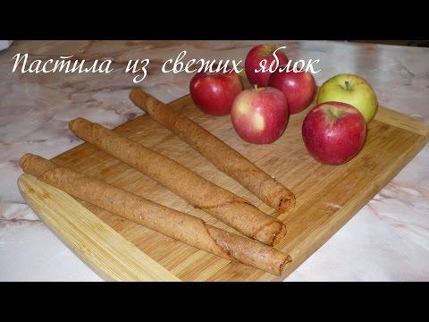 Пастила из свежих яблок