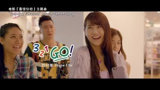YOUNG & FABULOUS 最佳伙扮 - Theme Song 3 2 1 Go! Music Video Mp3
