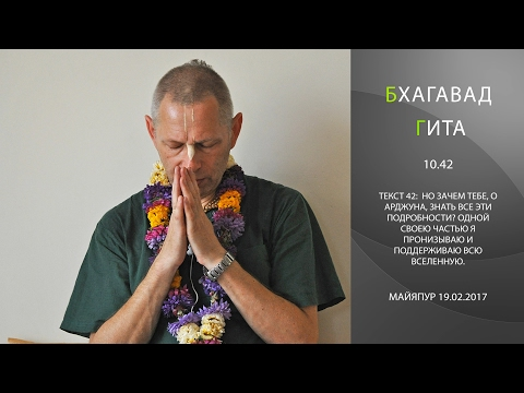 Бхагавад Гита 10.42 - Враджендра Кумар прабху