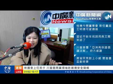 2019 01 02 中廣論壇 游淑慧時間  不及格的北市府跨年晚會