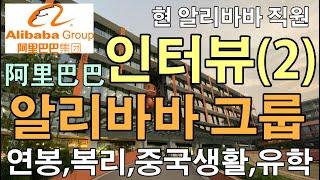 130.알리바바그룹 연봉?복리? 현직자 인터뷰(ft.중…
