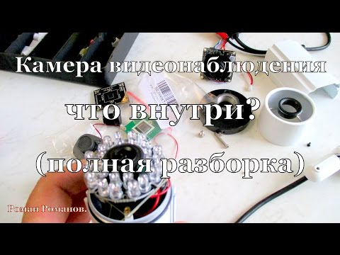 Как разобрать камеру видеонаблюдения уличную