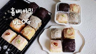 [홈베이킹 vlog] 큐브 파운드케이크 공장 가동  /…