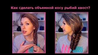 Как сделать объемной косу рыбий хвост ♥ Объемная коса колосок ♥ Big Fishtail Braid Tutorial
