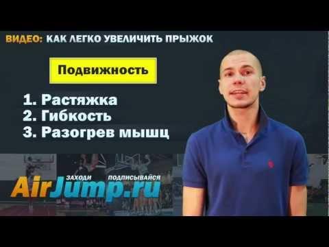 Урок 1: Вертикальный прыжок, как выше прыгать