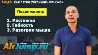 Урок 1: Вертикальный прыжок, как выше прыгать(Закажите курс прямо сейчас: http://airjump.ru/airjump Вертикальный прыжок Урок как увеличить вертикальный прыжок..., 2013-03-13T07:33:18.000Z)