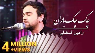 Ramin Fazli - Chak Chak Baran ( رامین فضلی - چک چک باران )