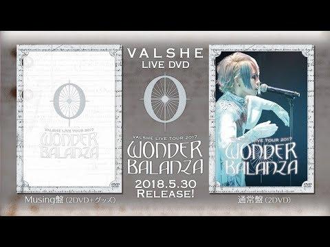 VALSHE『VALSHE LIVE TOUR 2017「WONDER BALANZA」』クロスフェード【OFFICIAL】
