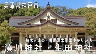 湊川神社・生田神社~兵庫県神戸市
