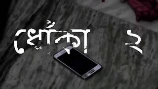 Bangla Natok - DHOKA 2 (ধোকা২) part -2  | Drama King | Bangla Short Natok | Bangla Natok 2018
