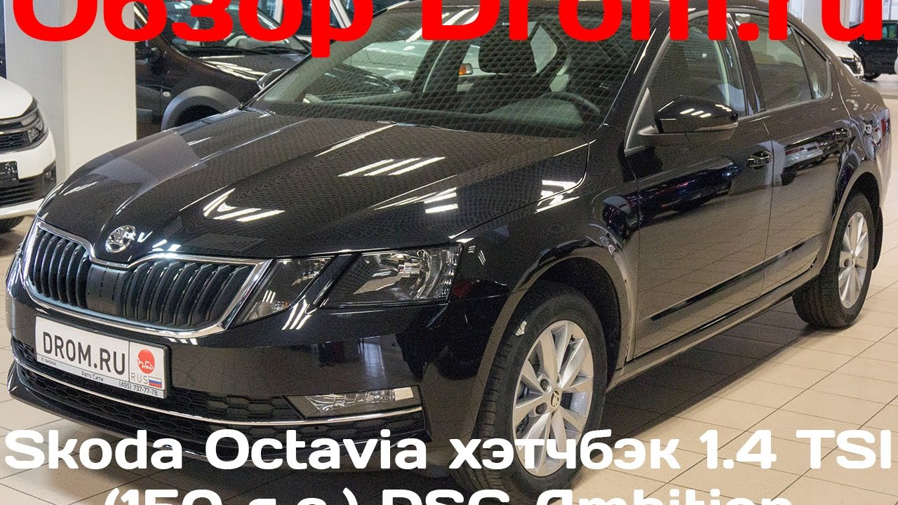 skoda octavia 2017 1 4 tsi 150 dsg ambition. Black Bedroom Furniture Sets. Home Design Ideas