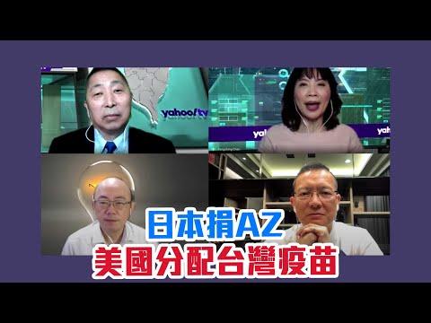 日本外相認台有緊急需求捐AZ疫苗 美國透過COVAX分配給台灣疫苗【Yahoo TV#風向龍鳳配】#LIVE