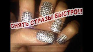 как БЫСТРО СНЯТЬ СТРАЗЫ с ногтей.quickly remove rhinestones from nails.легко снять стразы