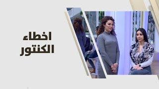 لينا الزعبي - اخطاء الكنتور