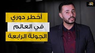 أخطر دوري في العالم - لماذا زيزو أفضل لاعب في الجولة الرابعة من الدوري المصري