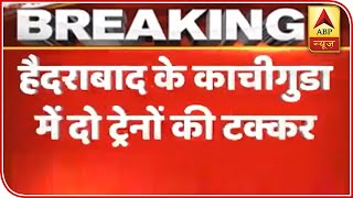Hyderabad: Two Trains Collided At Kacheguda Railway Station | ABP News