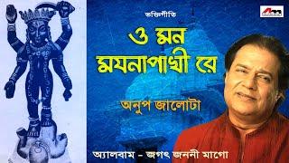 O MON MOYNA PAKHI RE   ANUP JALOTA   JAGAT JANANI MAAGO   Bengali Devotional Songs   Shyama Sangeet