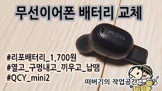 블루투스 무선이어폰 배터리 교체! 1,700원_QCY …