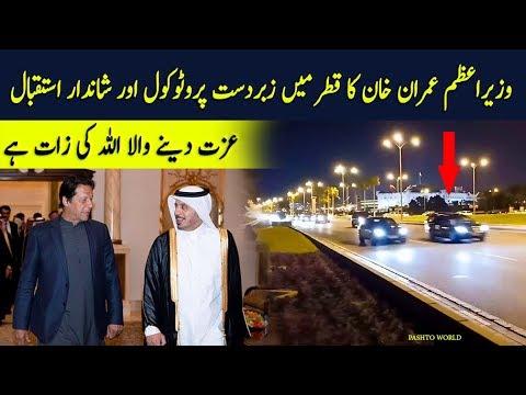 Prime Minister Imran Khan Huge Protocol In Qatar - PM Imran Khan Visit Qatar