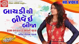 બાયડીથી બીવેઈ બીજા ||Dr.Avani Vyas ||New Gujarati Comedy 2019 ||Ram Audio