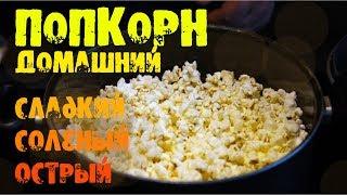 Как сделать попкорн в домашних условиях, вкусный, натуральный