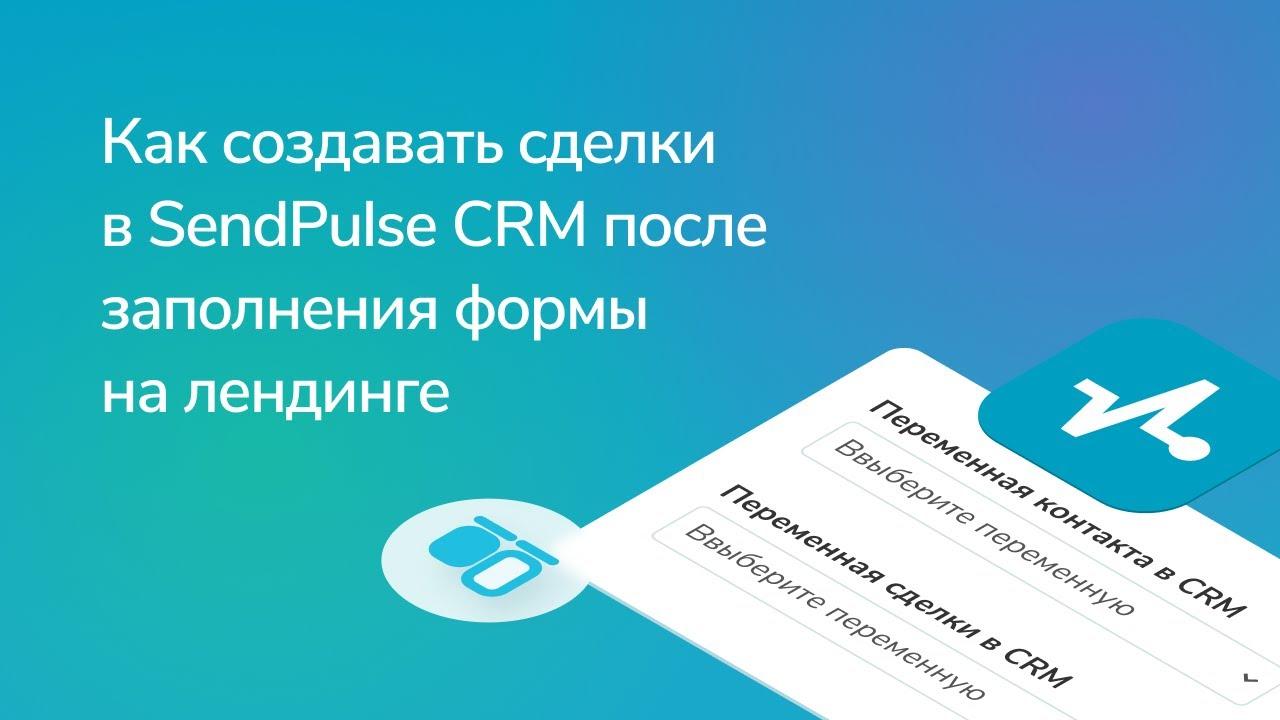 Как создать сделку в SendPulse CRM после заполнения формы на лендинге