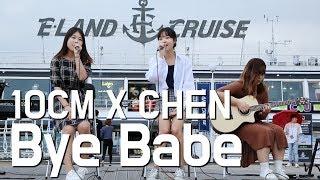 10cm X CHEN 첸 Bye Babe 일반인라이브 Cover 버스킹영상