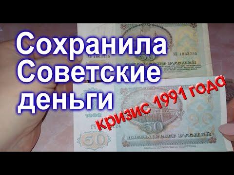 Мои-деньги-из-Союза.Старые-банкноты-СССР-1961-1991-года.soviet-money.Про-денежную-реформу-в-1991-г.