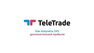 Ч. 3 Інструкція Телетрейд. Як отримати 24 % додаткового прибутку в Телетрейд ру Teletrade ru