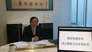 独家权威发布 | 高云翔案大法官判决书
