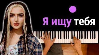 Дина Саева - Я ищу тебя ● караоке | PIANO_KARAOKE ● ᴴᴰ НОТЫ & MIDI