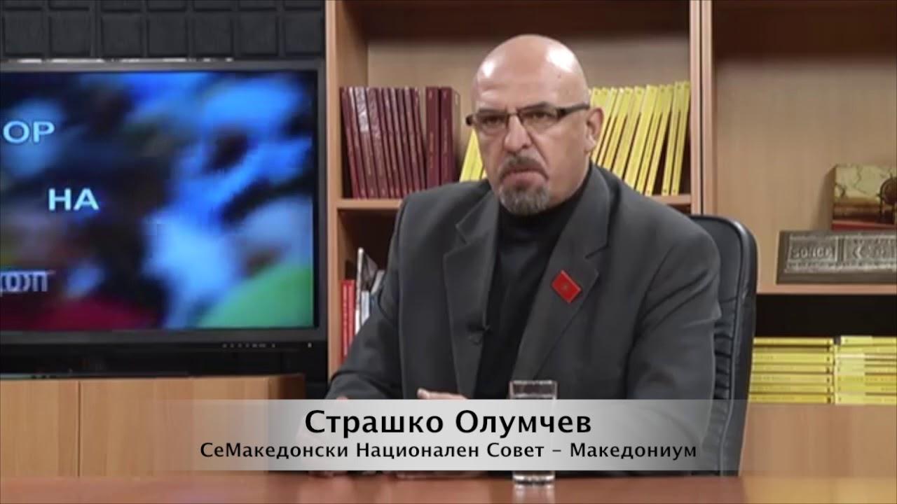 """Страшко Олумчев го повикува Никола Груевски да ги повлече својте потписи од  Пржино 1 и 2 – СeМакедонски Национален Совет – """"Македониум"""""""