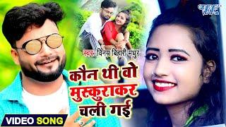 #Video - कौन थी वो मुस्कुराकर चली गई I #Vinay Bihari Madhur I 2020 Bhojpuri New Song