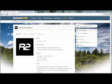 InstantCMS 2: Пользователи и виджеты