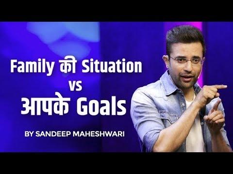 Family की Situation vs आपके Goals - By Sandeep Maheshwari