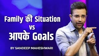 Family की Situation vs आपके Goals - By Sandeep Maheshwari