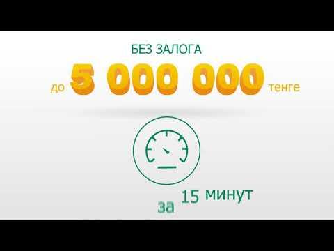 Беззалоговый кредит от Халык Банка