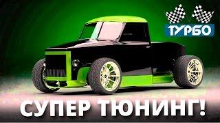 Тюнинг газ своими руками: фото и видео