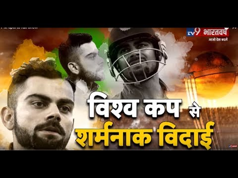 India Vs New Zealand World Cup Semi-Final Match Highlights |