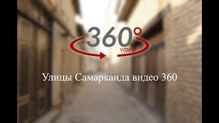 Улицы г. Самарканда в 360, 2017 год/ Samarkand Streets in 360
