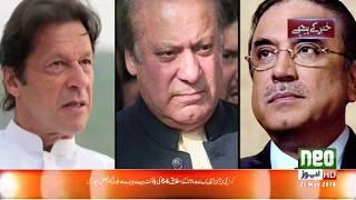 Khabar K Peechy | 21 May 2018 | Part 1 | Neo News
