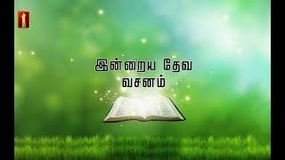 Tamil Whatsapp Bible Status | …