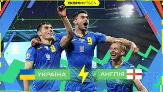 Україна Англія Ми за крок до півфіналу ЄВРО СУПЕРКОНКУРС Скорофутбол
